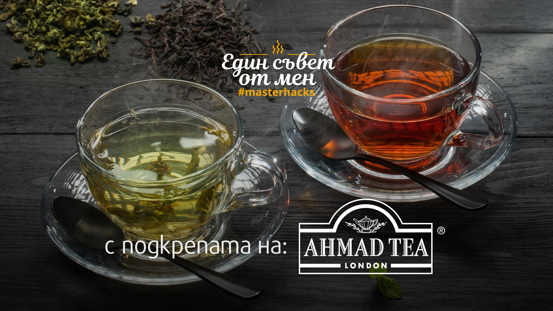 Каква е разликата межу зеления чай и черния чай?