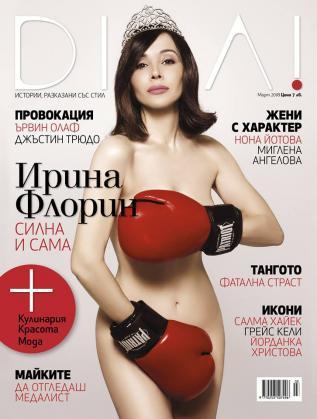 Ирина Флорин гола