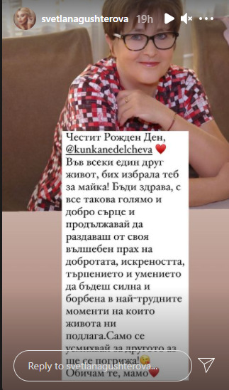 Светлана Гущерова, Кунка Неделчева