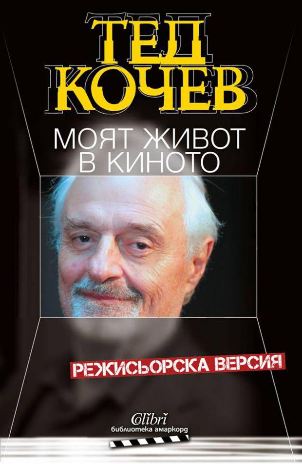 Тед Кочев представя в България автобиографичната си книга