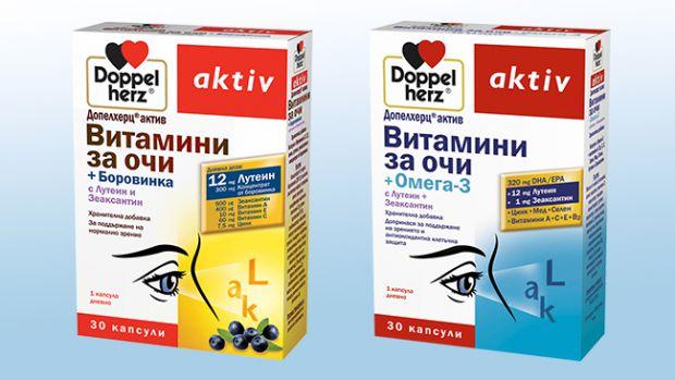 витамини за очи
