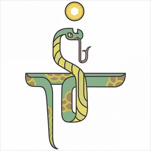 змия, китайски хороскоп