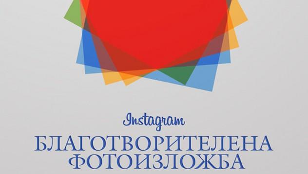 Благотворителна Instagram фотоизложба