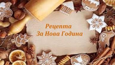 Рецепта за Новата Година