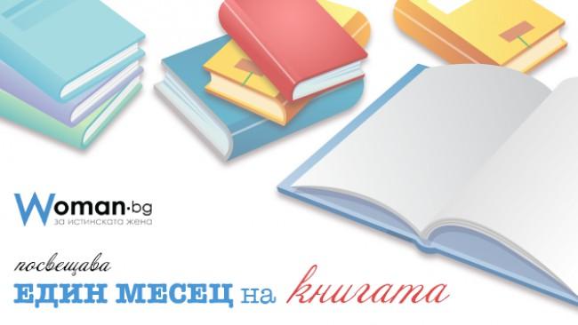 Играй и спечели книга от Woman.bg