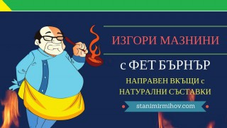 Изгори мазнини с Фет Бърнър направен вкъщи (+рецепти)