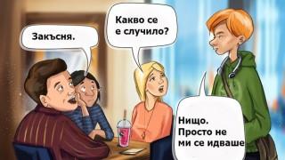 Забавни комикси: Какъв би бил животът ни без лъжи?