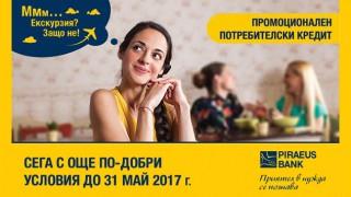 Банка Пиреос България АД предлага промоционален потребителски кредит с нови, по-изгодни условия