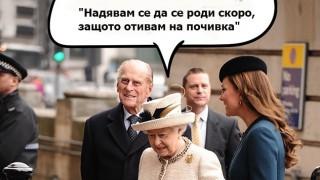 9 забавни цитата на кралското семейство