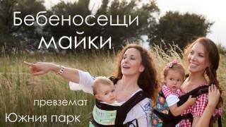 Бебеносещи майки превземат Южния парк