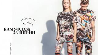 """""""Камуфлаж за Пирин"""" – първата модна колекция на WWF България"""