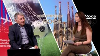 Вижте кой спечели пътуване до Барселона за двама + билети за мач от онлайн играта на Rocа