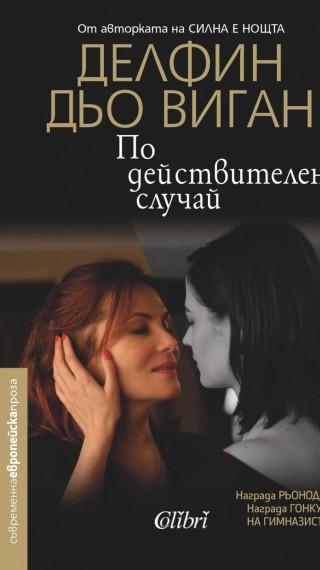 Новият филм на Роман Полански открива CineLibri 2017
