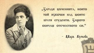 90 години от саможертвата на Мара Бунева
