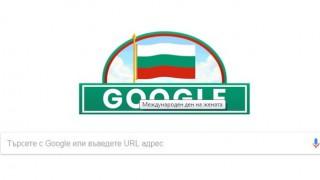 Google сбърка 3-ти март с 8-ми март, ама няма страшно