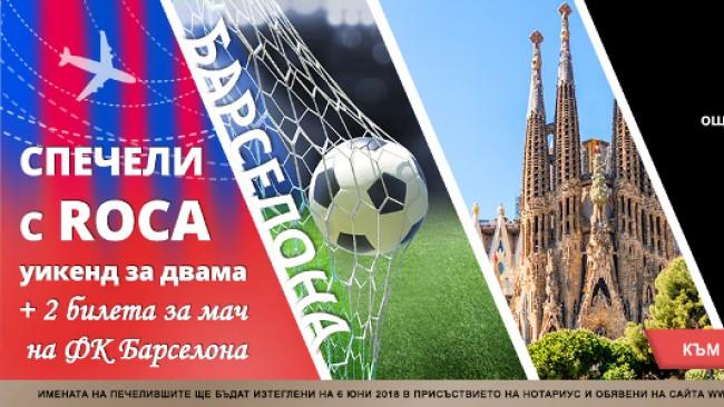 За поредна година Roca подарява невероятно изживяване в Барселона