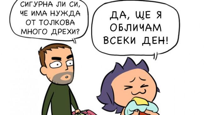 Забавни комикси: Как се гледа първото дете и как - второто