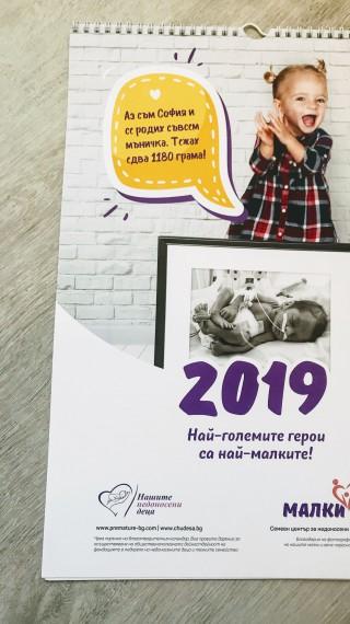 """Фондация """"Нашите недоносени деца"""" с нов благотворителен календар"""