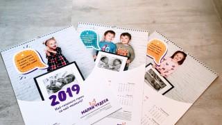 """Фондация """"Нашите недоносени деца"""" с нов благотворителен календар  за 2019 г. """"Най-големите герои са най-малките"""""""