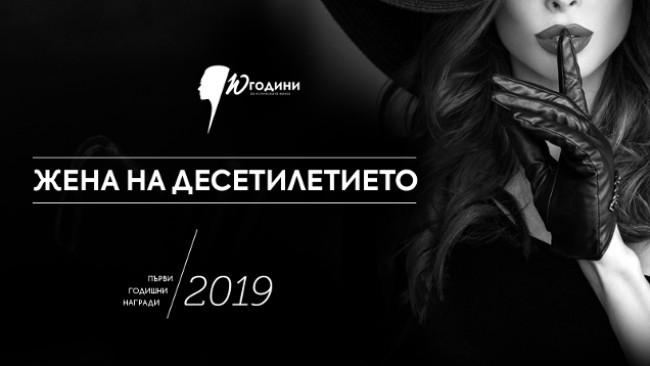 Започна гласуването за ЖЕНА НА ДЕСЕТИЛЕТИЕТО