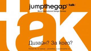 """""""Дизайн? За кого?"""" е темата на нова jumpthegap®(talk) среща в София"""