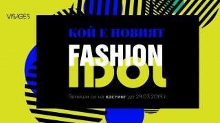 Стани новия Fashion Idol на България