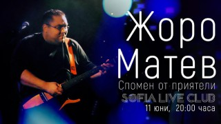 Днес приятелите си спомнят за големия Жоро Матев с концерт в Sofia Live Club