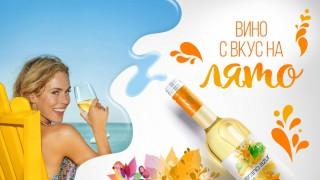 Вкусът на лятото е с ново име Verano Azur Глера