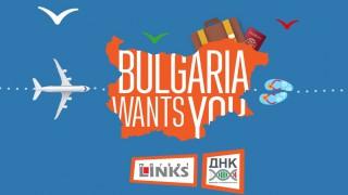 Българите ще се приберат обратно у нас при три условия