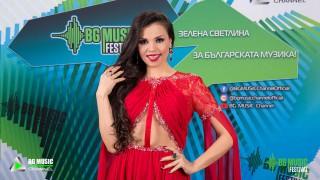 Цвети Радойчева спечели голямата награда на BG Music Festival
