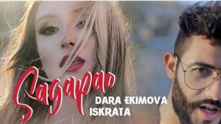 Дара Екимова пее на гръцки в новата си лятна песен