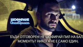 Абитуриенти, шофирането значи отговорност!
