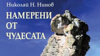 """Книгата """"Намерени от чудесата"""" - непознати, но невероятни маршрути в България"""