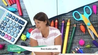 Код здраве: Детска градина и първи учебен ден, стресът от промяната