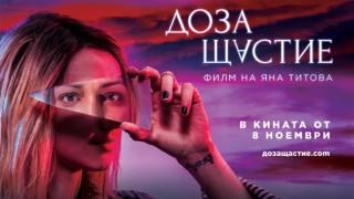 Асен Блатечки и Стефан Вълдобрев в новия официален трейлър на