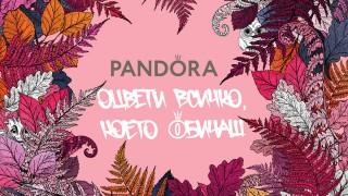 Pandora ще раздава подаръци в 5 града