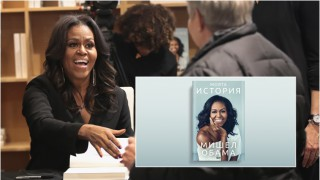 Автобиографията на Мишел Обама