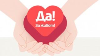 А вие бихте ли дарили органите си, за да спасите живот?