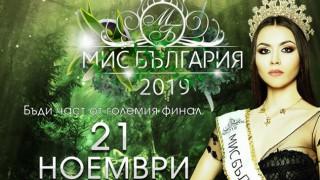 """Звезден тандем водещи на сцената на """"Мис България"""" 2019"""