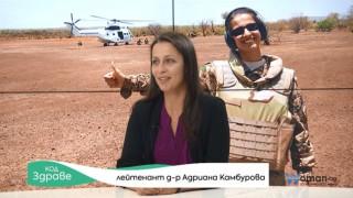 Код здраве: Какво е да си военен лекар на мисия в Мали