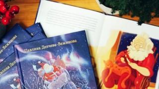 Книга разкрива как Дядо Коледа обикаля света за нощ