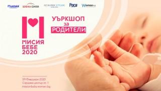 Безплатен уъркшоп с водещи лекари за бъдещи и настоящи родители