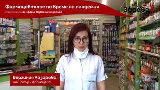 Код здраве: Фармацевтите по време на пандемия