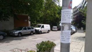 Любовни писма заляха софийски квартал