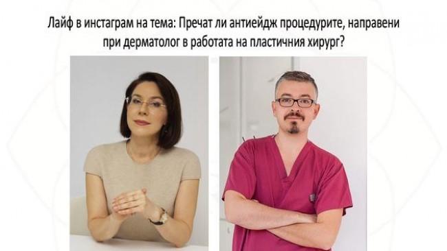 Доктор Снежана Атанасова и пластичният хирург д-р Евгени Шарков обсъждат на живо антиейдж процедурите