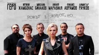 Рачков и Джаро стават музиканти в най-новия български филм
