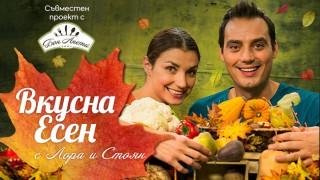 Есента е тук! Нека се насладим на нейните вкусове и аромати заедно с Лора и Стоян!