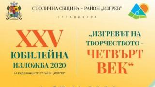 Българският Монмартър кани на изложба