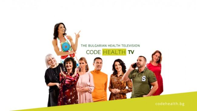 Стартира единствената българска здравна телевизия Code Health TV