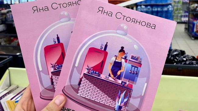 "Яна Стоянова с втори роман – ""Дневници по време на карантина"""